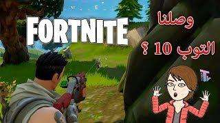 وصلنا توب 10 في لعبة فورتنايت ( مع جواهر ) - Fortnite