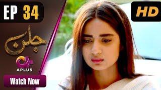Pakistani Drama | Jallan - Episode 34 | Aplus ᴴᴰ Dramas | Saboor Ali, Imran Aslam, Waseem Abbas