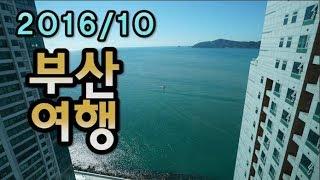 [여행] 2016년 10월 부산 한화 티볼리 & 봉하마을 리뷰