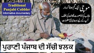 Mochi || Puranay Punjab Di Ek Jhalak || Desi Infotainer