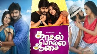 Tamil Full Movie 2014 New Releases Kadhal Solla Aasai | Kadhal Solla Aasai |  Full Movie HD