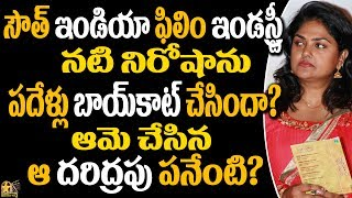 South Film Industry Boycotted Actress Nirosha Why ? | Tollywood Boxoffice TV