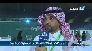 """الرياض تحتفي باليوم الوطني الـ 87 تحت شعار """"سيرة مجد"""""""