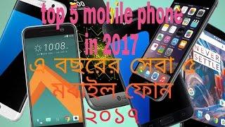 top 5 mobile phone in 2016/2017# এ বছরের জনপ্রিয় ৫ ফোন