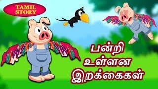 பன்றி உள்ளன இறக்கைகள் - Bedtime Stories For Kids   Fairy Tales in Tamil   Tamil Stories   Koo Koo TV
