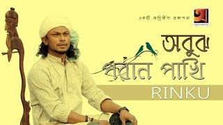 Obujh Poran Pakhi || by Rinku | Bangla New Song 2017 | Lyrical Video | ☢☢ Official ☢☢