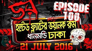 Dor 21 July 2016 | ডর হন্টেড ফ্ল্যাট, ঢাকা | Daar ABC Radio Episode 100