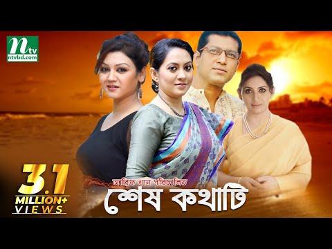 Bangla Natok-Shesh Kothati (শেষ কথাটি) | Joya Ahsan, Tarin, Mahfuz, Bipasha by Arif Khan