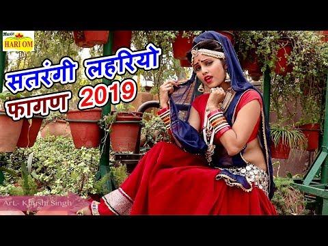Xxx Mp4 सतरंगी लहरियो फागण 2019 का सबसे बड़ा हिट गाना एक बार जरूर वीडियो देखे Latest Rajasthani Dj Song 3gp Sex