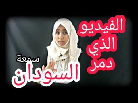 Xxx Mp4 The Most Shameful Video About Sudanese اكثر فيديو مسيئ للسودان 3gp Sex