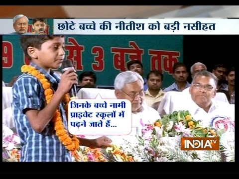 Watch how 7-year old School Boy Made Bihar CM Speechless - India TV