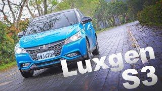 打破入門框架 小資首選|2018 Luxgen S3