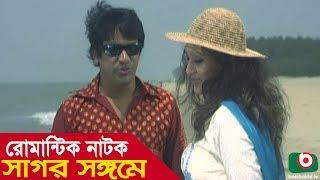 Bangla Romantic Natok | Sagor Songome | Litu Anam, Srabosti Dutta Tinni, Kusum Sikder, Hillol