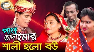 পাংকু ভাদাইমার শালী হলো বউ    Panku Vadaimar Shali Holo Bou   Bangla Comedy 2018