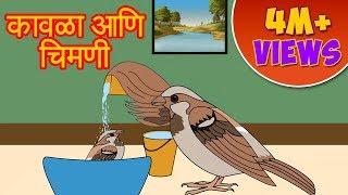 Kavla Chimni Chi Goshta & More - Marathi Story For Kids | Marathi Goshti | Chan Chan Marathi Goshti