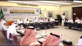 معالي نائب وزير الحرس الوطني يرعى انطلاقة اجتماعات المشورة الثقافية لمهرجان الجنادرية ٣٢