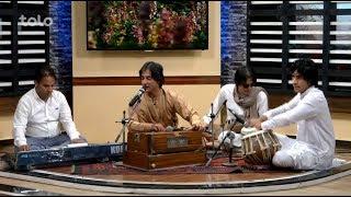 بامداد خوش - موسیقی - اجرای آهنگهای زیبا به آواز شرافت پروانی
