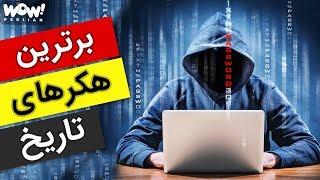 دانستنی : 5 هکر تاریخ ساز جهان