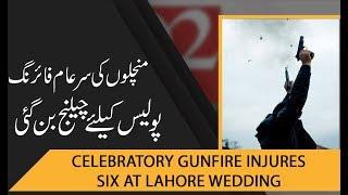 Celebratory gunfire injures six at Lahore wedding | 20 April 2019 | 92NewsHDUK