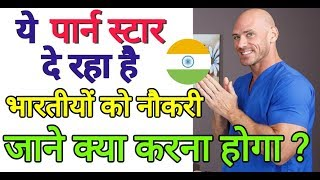 Porn Star Johhny Sins offers a translator's job for an Indian | Johnny Sins | India