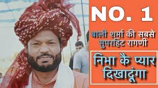 Nibha K Pyar Dikhadunga Full Ragni    Bali Sharma    Haryanvi Ragni