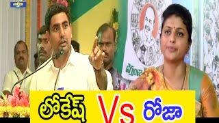 TDP Minister Nara Lokesh Vs YCP MLA Roja | Roja Hot Comments on Lokesh | Jordar News | HMTV