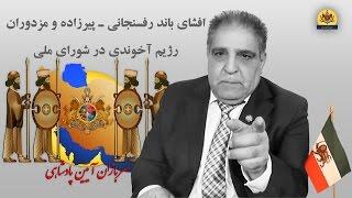 افشای باند رفسنجانی ـ پیرزاده و مزدوران رژیم آخوندی در شورای ملی ایران