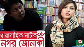 Bangla funny Natok | Nagar Jonaki | EP - 38 | Raisul Islam Asad, Intekhab Dinar, Jenny