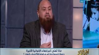 اخر النهار - الشيخ نبيل نعيم قيادي سابق : لندن راعية الارهاب للأستفاده منهم