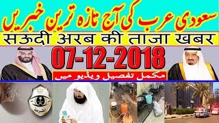 Saudi News Today (07-12-2018) Saudi Arabia Latest News | Urdu Hindi News || MJH Studio