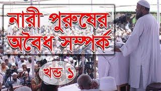 166A Bangla Waj Nari Purusher Oboidho Somporko 1 by Abdur Razzaque bin Yousuf