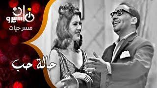 مسرحية ״حالة حب״ ׀ فؤاد المهندس – شويكار – عبد المنعم مدبولي – عادل إمام