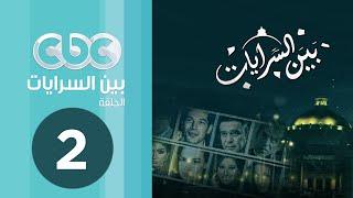 مسلسل بين السرايات | الحلقة الثانية
