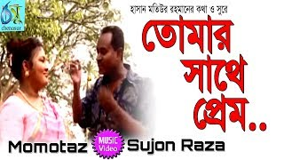 Tomar Sathe Prem । Momtaz | Sujon Raza । Bangla New Folk Song