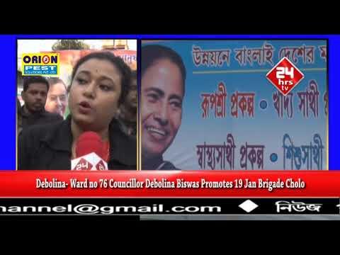 Xxx Mp4 Debolina Ward No 74 Councillor Debolina Biswas Promotes 19 Jan Brigade Cholo 3gp Sex