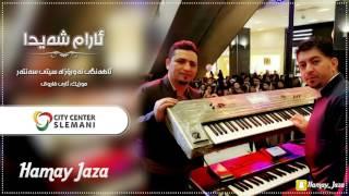 Aram Shaida 2017 Ahangy Nawroz 20/3 la City Center ( Ay yazn yazn  - Full Halparke ) - 3