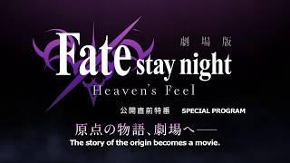 Fate/stay night [Heaven's Feel] THE MOVIE I. presage flower Special Program Teaser