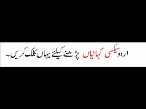 Xxx Mp4 Hot Urdu Story 3gp Sex