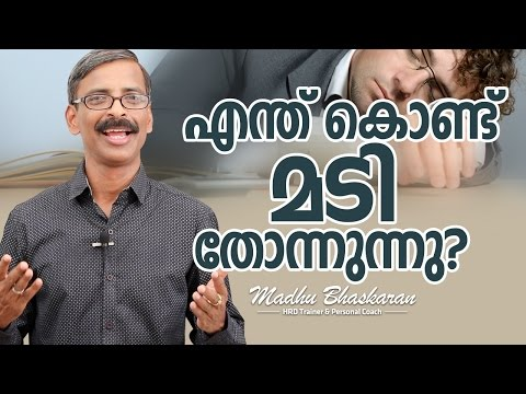 Why do you become Lazy -Malayalam Motivation video