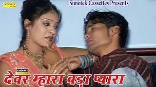 Devar Mhara Bada Pyara ||  Minakshi Panchal || Naya Patakha|| Haryanvi DJ Song
