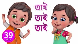 তাই তাই তাই -Tai Tai Tai - - Bengali Rhymes for Children | Jugnu Kids Bangla