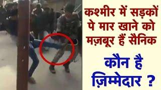 Shocking Video - Indian Army men beaten in Kashmir by mobs
