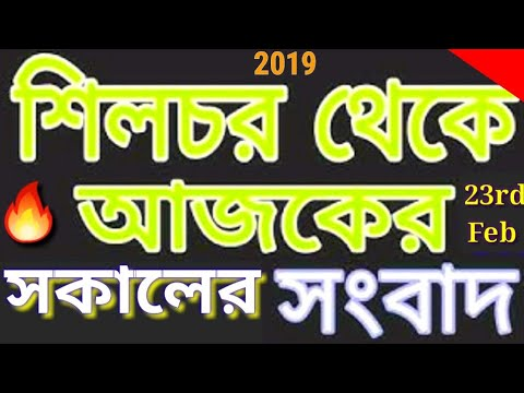 Xxx Mp4 Silchar News Today 🔥 Today 39 S Bangla Breaking News 🔥 Akashvani Silchar Important 23 February 🔥 3gp Sex