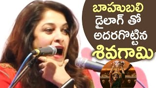 Ramya Krishna Says Extraordinary Dialogue From Baahubali | Awesome | Unseen | TFPC