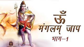 Om Mangalam (Part-1)Powerfull Jaap of Lord shiva || Including Dwadash Jyotirling