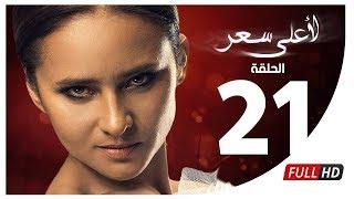 مسلسل لأعلى سعر HD - الحلقة الحادية والعشرون | Le Aa