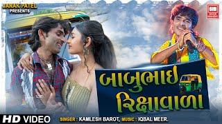 Babubhai Rikshawala 😆👌: બાબુભાઇ રિક્ષાવાળા : Kamlesh Barot : Gujarati Song : Soormandir