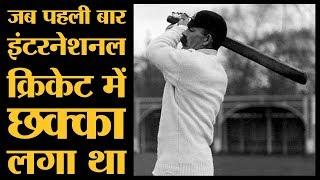 Cricket में मारे गए छक्कों का इतिहास कहां से शुरू होता है?   Gayle Sixes   Rohit Sharma   Sachin