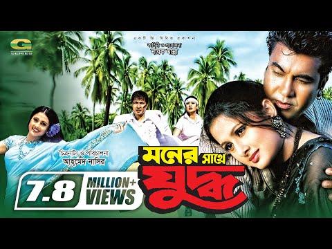 Bangla Movie | Moner Sathe Juddho | Manna | Purnima | Bappa Raj | Nasir Khan | Kazi Hayat