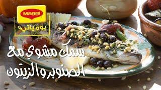 سمك مشوي في الفرن مع الصنوبر- وصفات ماجي Pan Seared Fish with Pine Seeds - MAGGI Recipes